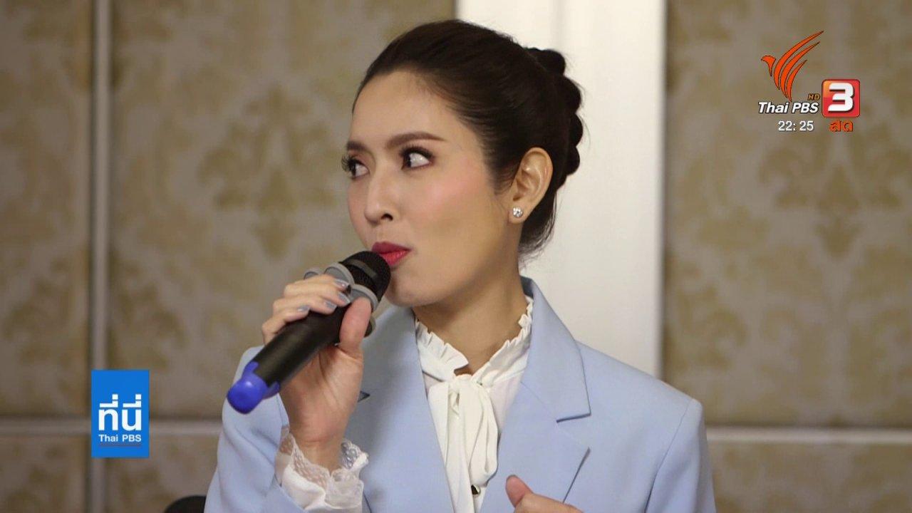 ที่นี่ Thai PBS - บทบาทแม่ยุคดิจิทัล