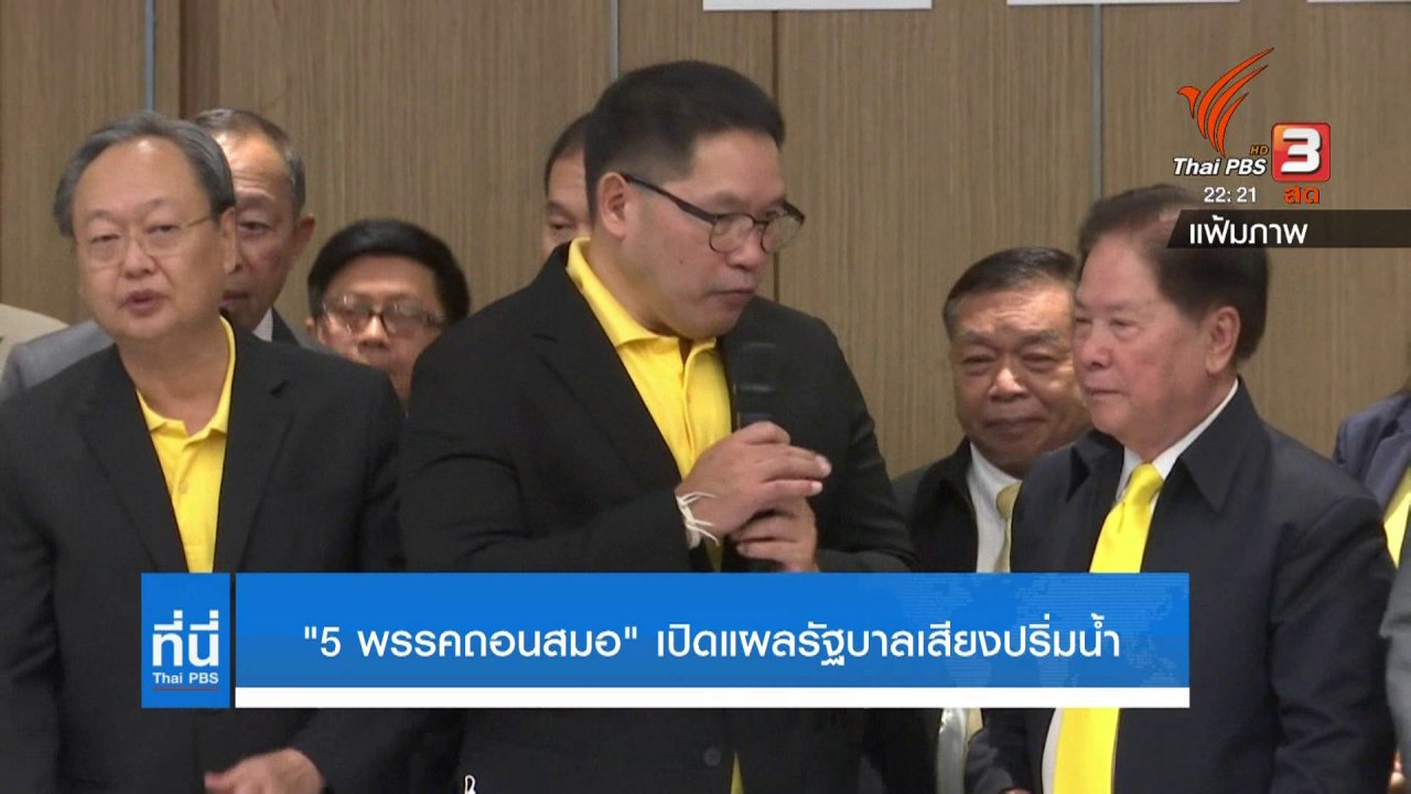 """ที่นี่ Thai PBS - """"โจทย์ยาก"""" รัฐบาลเสียงปริ่มน้ำแพ้โหวตในสภา"""