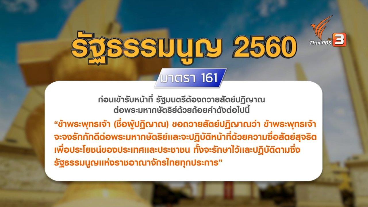 ห้องข่าว ไทยพีบีเอส NEWSROOM - ทางเลือก ทางออก ปมถวายสัตย์ฯ