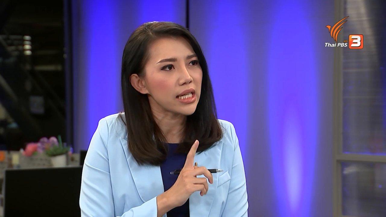 ห้องข่าว ไทยพีบีเอส NEWSROOM - จับตา จีน - สหรัฐฯ สงครามการค้าสู่สงครามการเงิน ?
