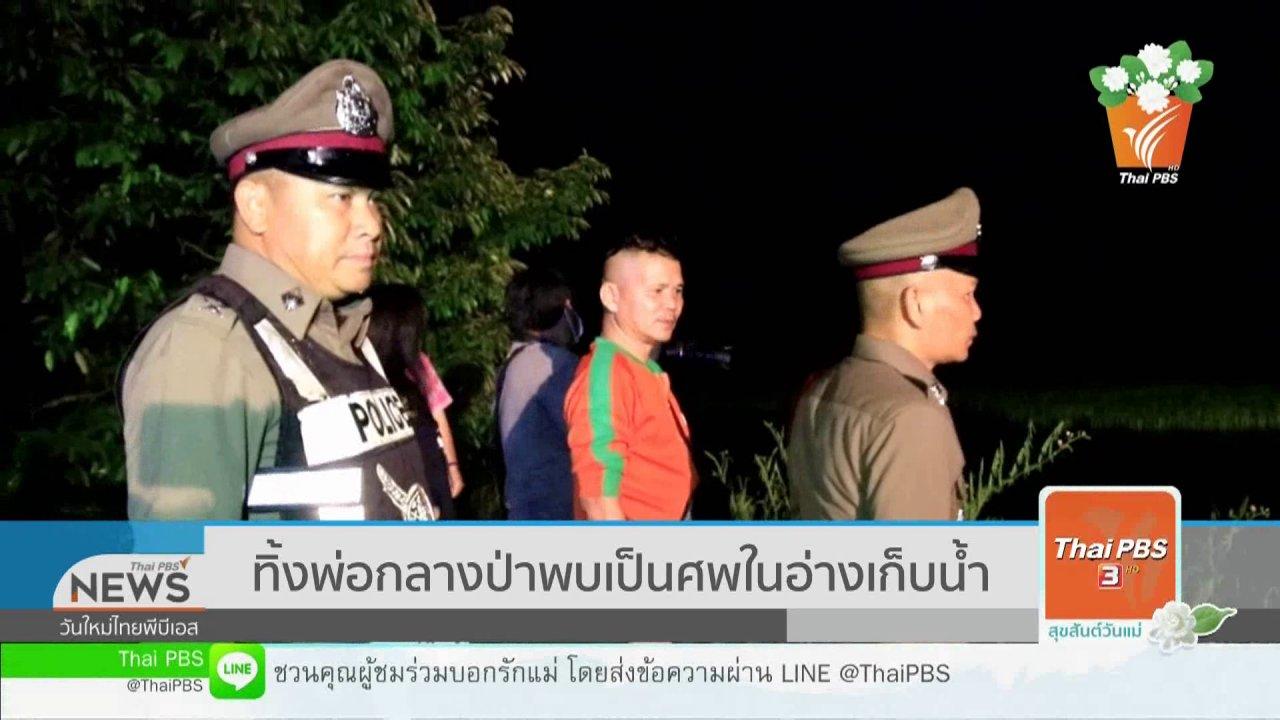 วันใหม่  ไทยพีบีเอส - ทิ้งพ่อกลางป่าพบเป็นศพในอ่างเก็บน้ำ