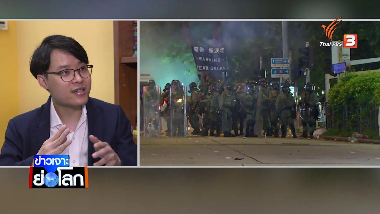 ข่าวเจาะย่อโลก - ประท้วงฮ่องกงขยายวงกว้าง จับตาท่าทีจีนเข้าปราบปราม