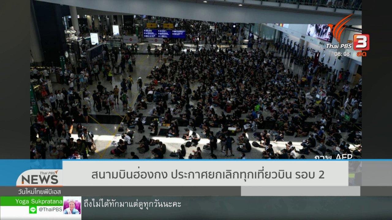 วันใหม่วาไรตี้ - จับตาข่าวเด่น : สนามบินฮ่องกง ประกาศยกเลิกทุกเที่ยวบิน รอบ 2