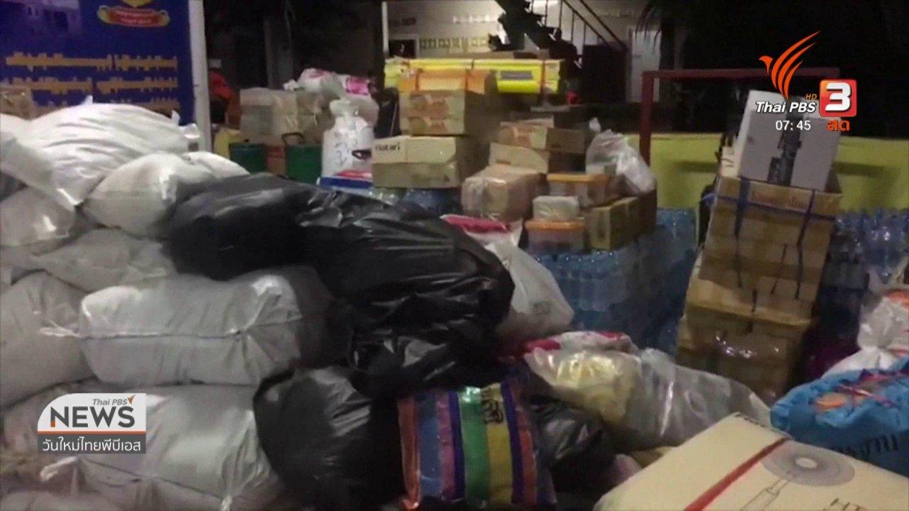วันใหม่  ไทยพีบีเอส - C-site Report : ความช่วยเหลือภัยพิบัติเมียนมา