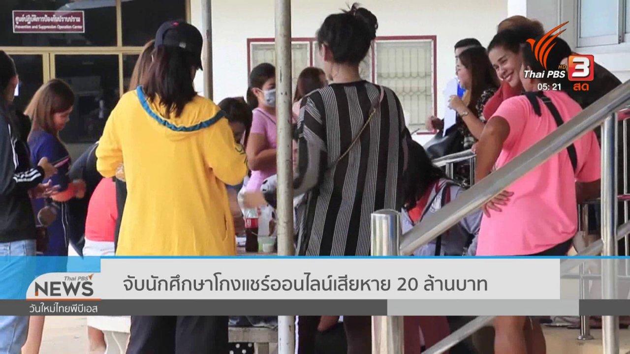 วันใหม่  ไทยพีบีเอส - จับนักศึกษาโกงแชร์ออนไลน์เสียหาย 20 ล้านบาท
