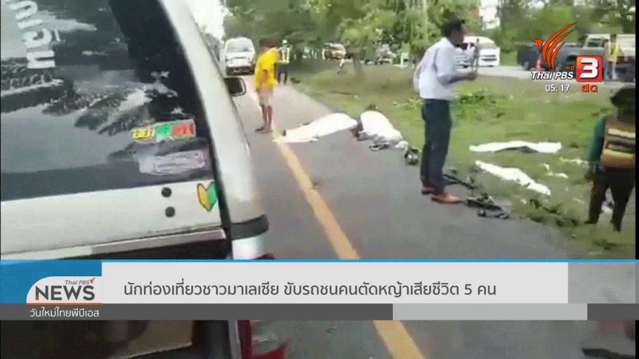 วันใหม่  ไทยพีบีเอส - นักท่องเที่ยวชาวมาเลเซีย ขับรถชนคนตัดหญ้าเสียชีวิต 5 คน