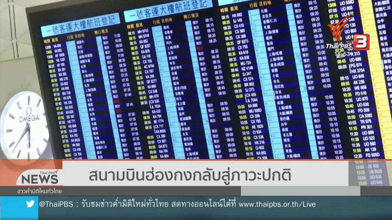 ข่าวค่ำ มิติใหม่ทั่วไทย - สนามบินฮ่องกงกลับสู่ภาวะปกติ