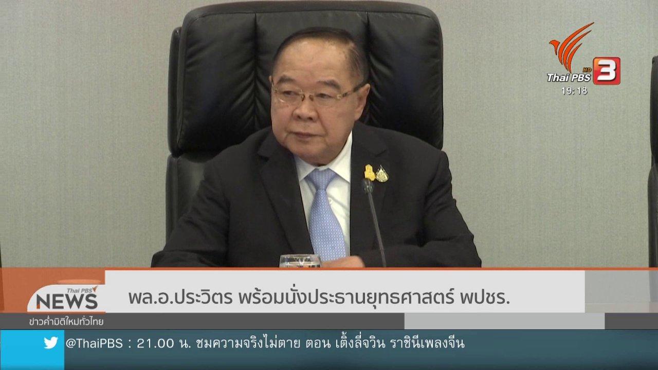ข่าวค่ำ มิติใหม่ทั่วไทย - พล.อ.ประวิตร พร้อมนั่งประธานยุทธศาสตร์ พปชร.