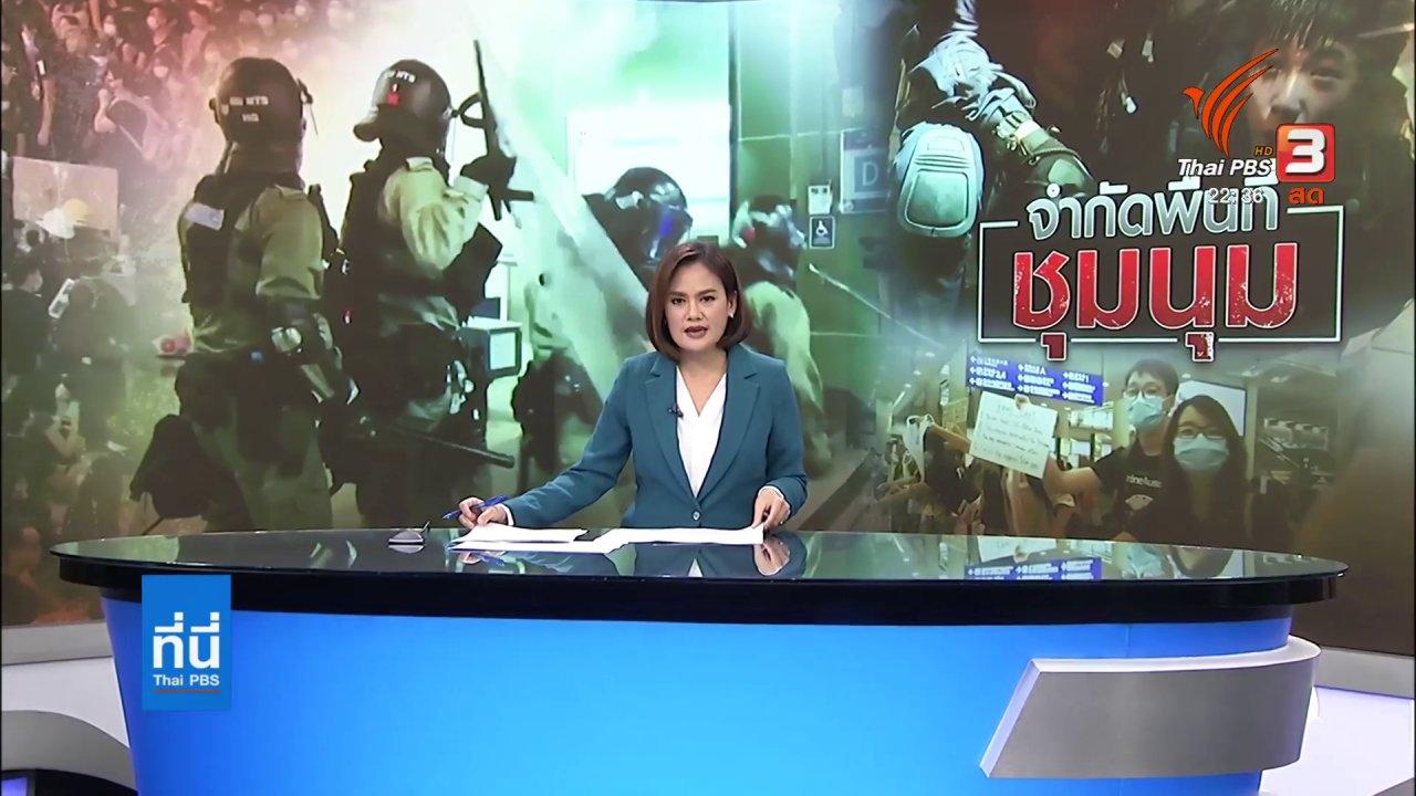 ที่นี่ Thai PBS - ตำรวจฮ่องกงสลายการชุมนุมย่านซัมซุยโป