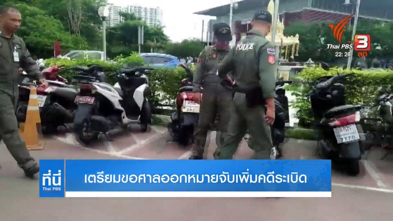 ที่นี่ Thai PBS - เตรียมขอศาลออกหมายจับเพิ่มคดีระเบิด