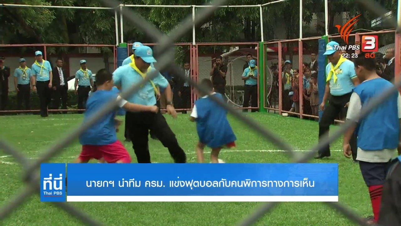 ที่นี่ Thai PBS - นายกฯ นำทีม ครม. แข่งฟุตบอลกับคนพิการทางการเห็น