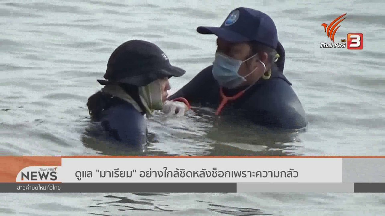 """ข่าวค่ำ มิติใหม่ทั่วไทย - ดูแล """"มาเรียม"""" อย่างใกล้ชิดหลังช็อกเพราะความกลัว"""