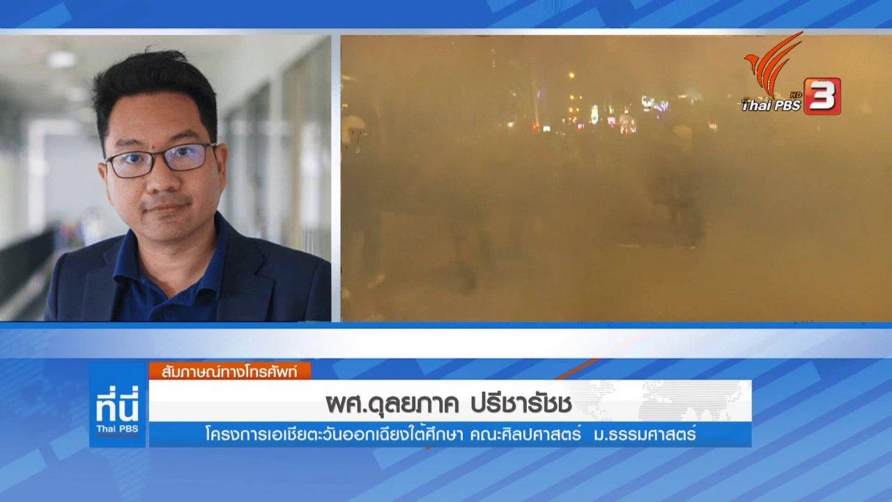 ที่นี่ Thai PBS - วิเคราะห์ฮ่องกงประท้วง