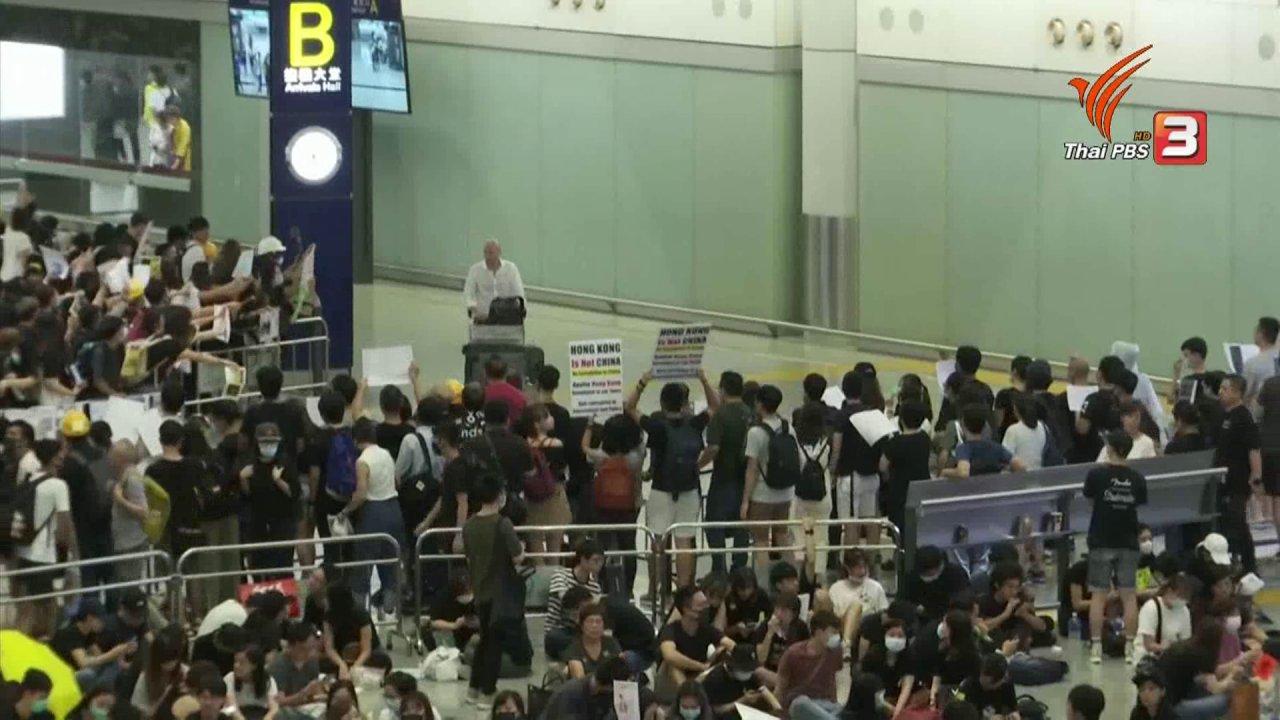 ที่นี่ Thai PBS - สนามบินฮ่องกงยกเลิกเที่ยวบินทั้งหมด