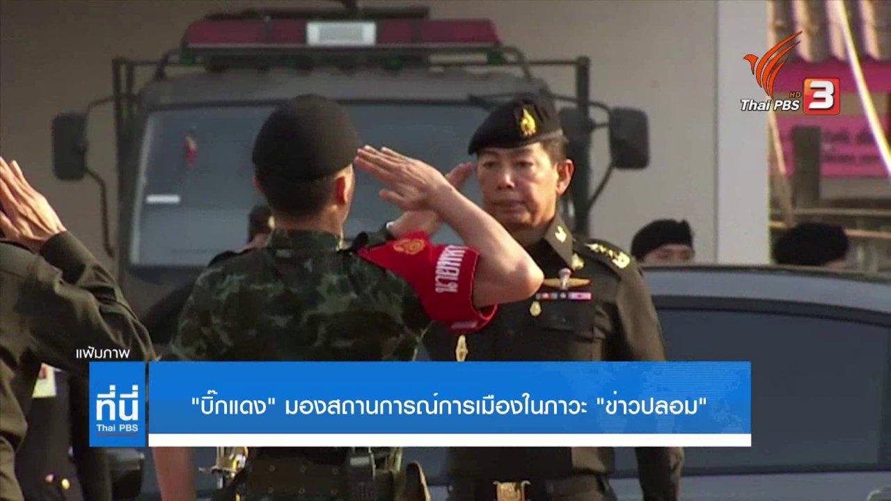 ที่นี่ Thai PBS - ผบ.ทบ.เฝ้าระวังสงครามข่าวสาร