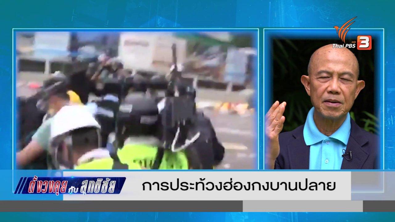 วันใหม่  ไทยพีบีเอส - ตั้งวงคุยกับสุทธิชัย : การประท้วงฮ่องกงบานปลาย