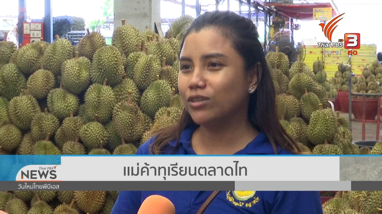 วันใหม่  ไทยพีบีเอส - ลงทุนทำกิน : ห่วงทุเรียนล่มสลาย
