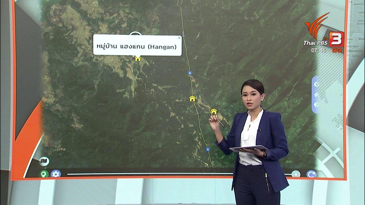 วันใหม่  ไทยพีบีเอส - C-site Report : ภัยพิบัติตอนใต้ของเมียนมา