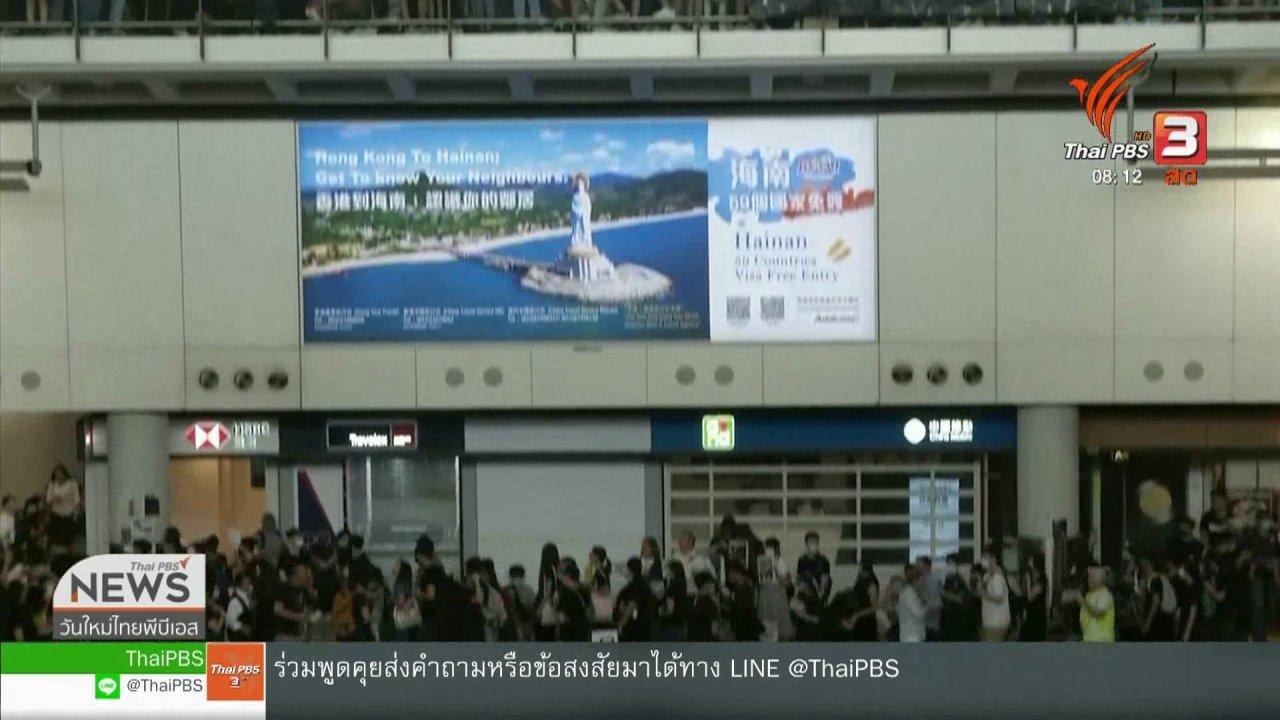 วันใหม่วาไรตี้ - จับตาข่าวเด่น : การบินไทย ยกเลิกเที่ยวบินฮ่องกง หลังฮ่องกงสั่งปิดสนามบิน