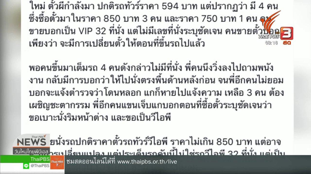 วันใหม่วาไรตี้ - จับตาข่าวเด่น : เตือนภัย สาวโพสต์ บริษัทรถทัวร์จำหน่ายตั๋วผี หลอกขายตั๋ว VIP