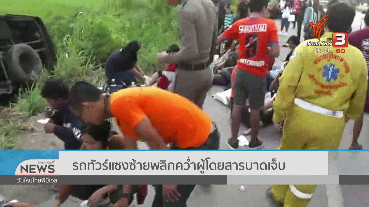 วันใหม่  ไทยพีบีเอส - รถทัวร์แซงซ้ายพลิกคว่ำผู้โดยสารบาดเจ็บ