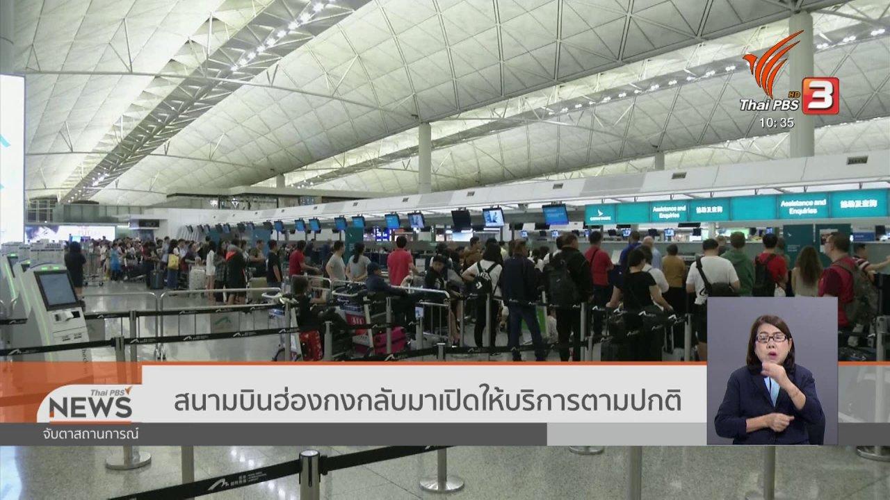 จับตาสถานการณ์ - สนามบินฮ่องกงกลับมาเปิดให้บริการตามปกติ