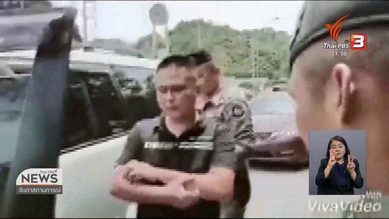 จับตาสถานการณ์ - สกัดจับรถสวมทะเบียนทำผิด ก.ม.จราจรหลายคดี