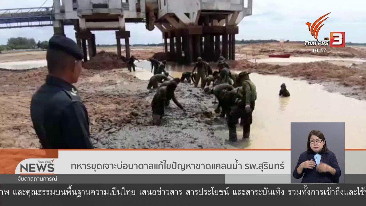 จับตาสถานการณ์ - ทหารขุดเจาะบ่อบาดาลแก้ไขปัญหาขาดแคลนน้ำ รพ.สุรินทร์