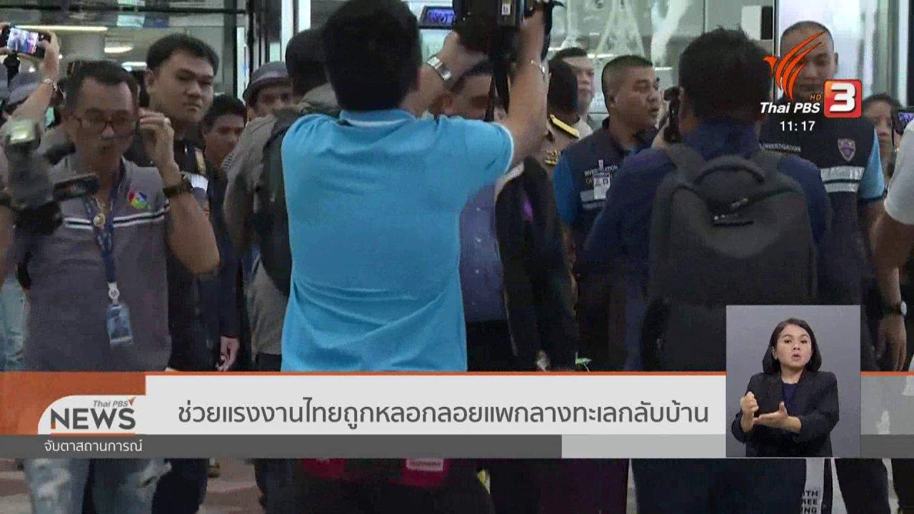 จับตาสถานการณ์ - ช่วยแรงงานไทยถูกหลอกลอยแพกลางทะเลกลับบ้าน