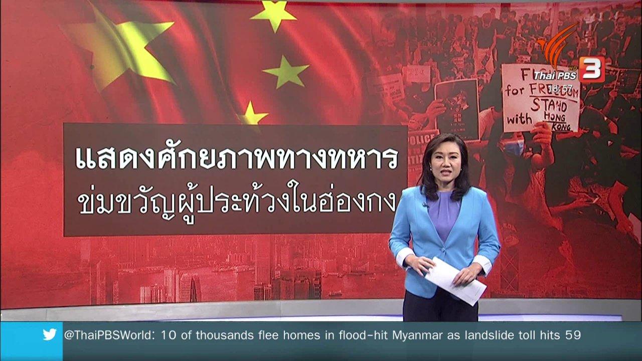ข่าวค่ำ มิติใหม่ทั่วไทย - วิเคราะห์สถานการณ์ต่างประเทศ : จีนใช้กลยุทธ์จัดการผู้ประท้วงฮ่องกง