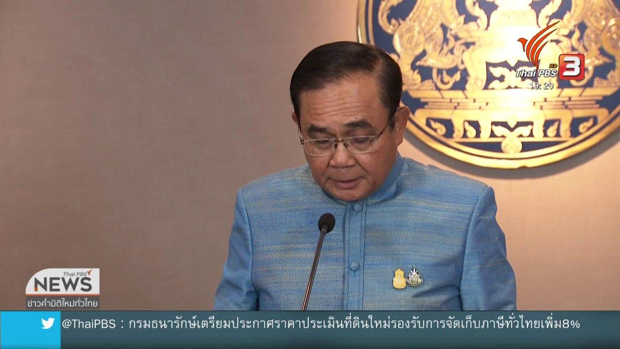 ข่าวค่ำ มิติใหม่ทั่วไทย - นายกรัฐมนตรีไม่พูดเรื่องถวายสัตย์ฯ