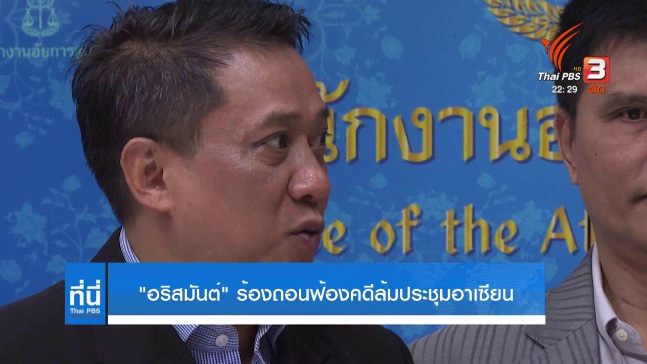 """ที่นี่ Thai PBS - """"อริสมันต์"""" ร้องถอนฟ้องคดีล้มประชุมอาเซียน"""