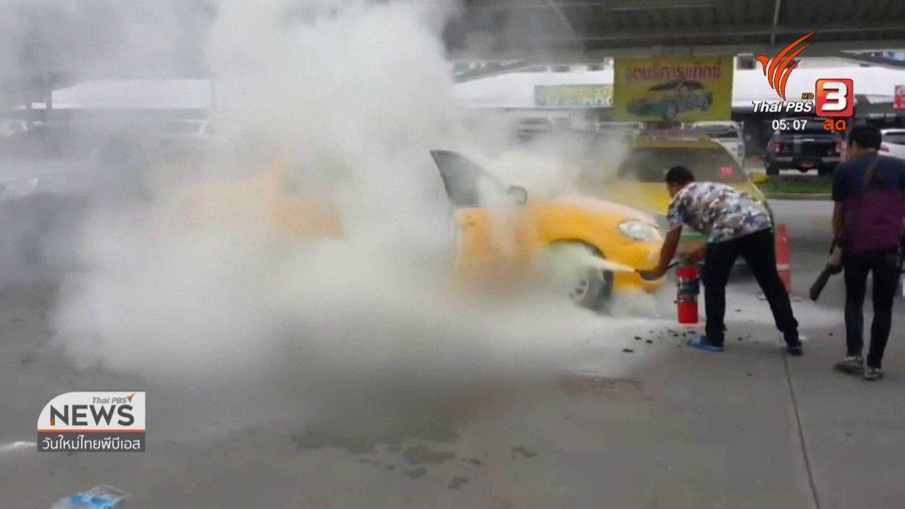 วันใหม่  ไทยพีบีเอส - ไฟไหม้รถยนต์กลางห้างดังคนขับเจ็บสาหัส