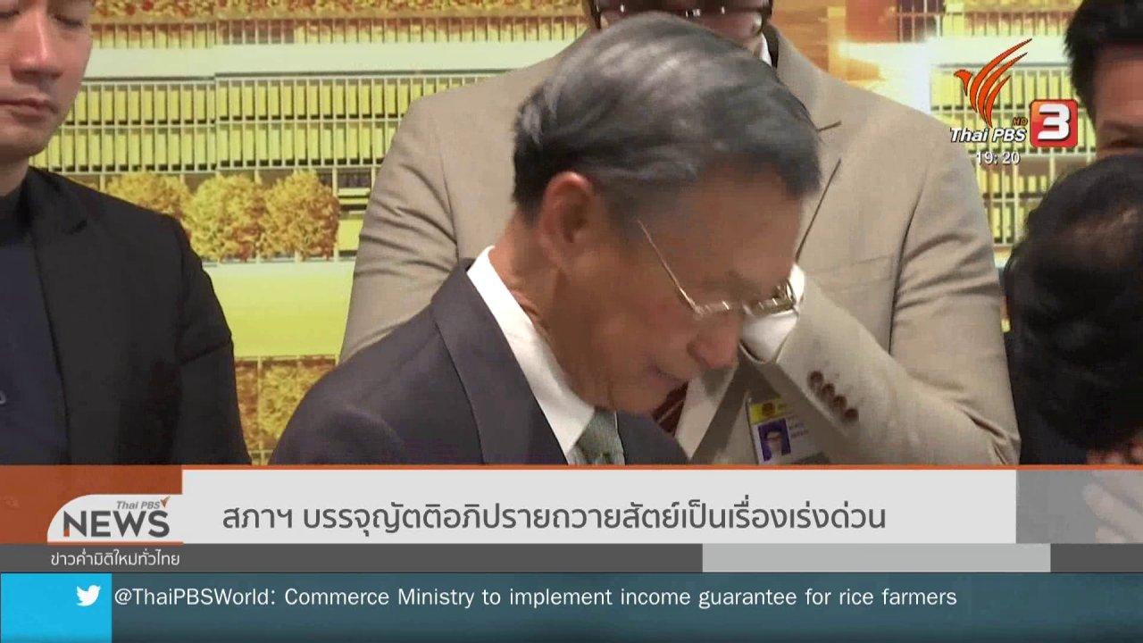 ข่าวค่ำ มิติใหม่ทั่วไทย - สภาฯ บรรจุญัตติอภิปรายถวายสัตย์เป็นเรื่องเร่งด่วน