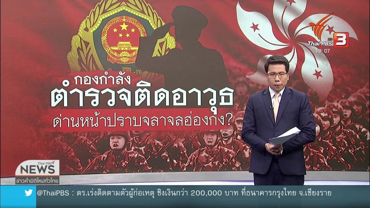 ข่าวค่ำ มิติใหม่ทั่วไทย - วิเคราะห์สถานการณ์ต่างประเทศ : ตำรวจติดอาวุธ หน้าด่านปราบจลาจลฮ่องกง