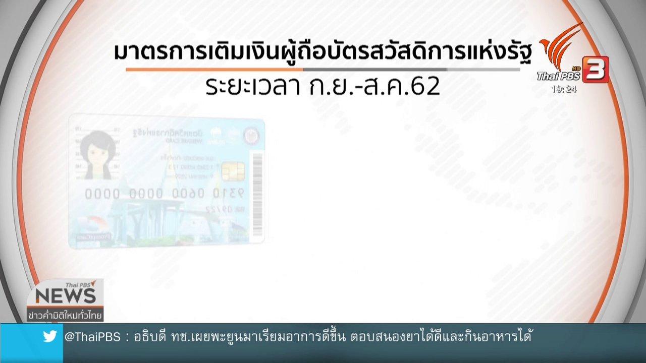 ข่าวค่ำ มิติใหม่ทั่วไทย - รัฐแจกเงินครอบคลุมทุกกลุ่ม 3.16 แสนล้านบาท