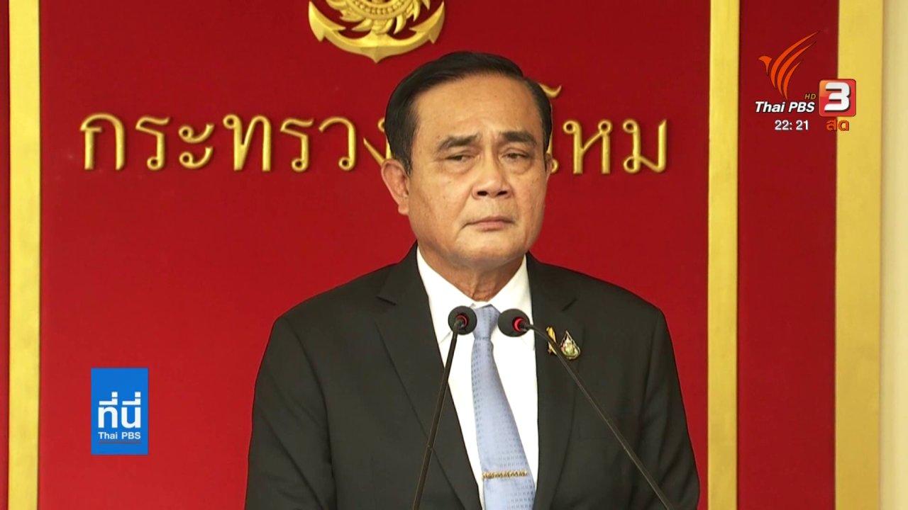 ที่นี่ Thai PBS - นายกฯ ยืนยัน ถวายสัตย์ฯ ทำถูกตามรัฐธรรมนูญ