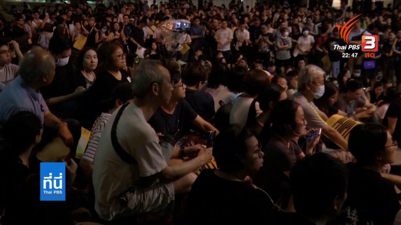 ที่นี่ Thai PBS - คนฮ่องกงประท้วงก่อนสุดสัปดาห์