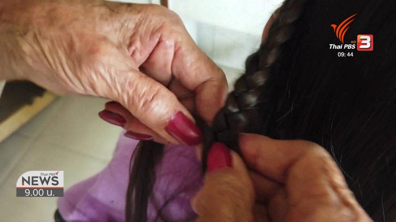 ข่าว 9 โมง - ชีวิตติดดิน : ช่างเสริมสวยวัยเก๋า เปิดร้านหาเพื่อนคุยแก้โรคอัลไซเมอร์