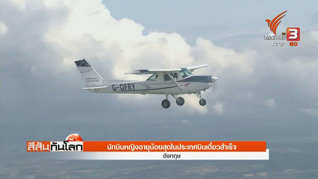 สีสันทันโลก - นักบินหญิงอายุน้อยสุดในประเทศบินเดี่ยวสำเร็จ