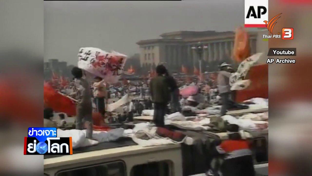 ข่าวเจาะย่อโลก - รู้จัก ตำรวจติดอาวุธ หน่วยปราบจลาจลของจีน