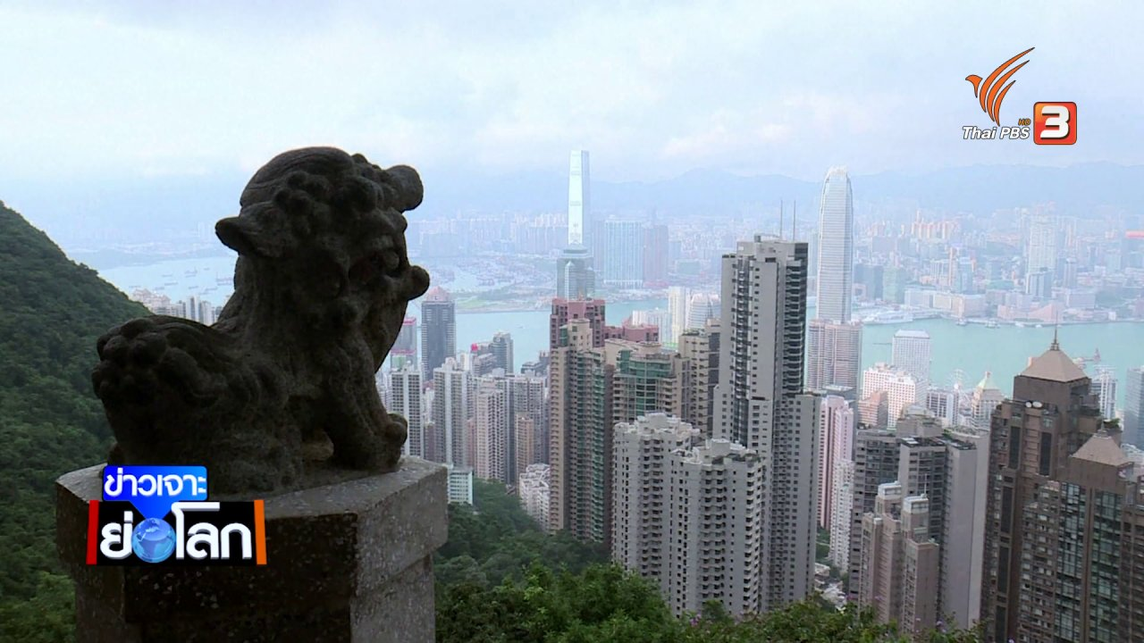 ข่าวเจาะย่อโลก - จีนวางแผนควบรวมฮ่องกง ผ่านการพัฒนาเศรษฐกิจ