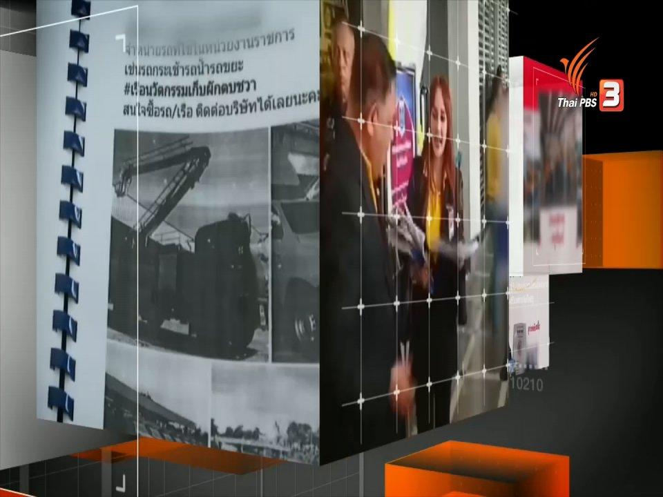 สถานีประชาชน - หลอกร่วมลงทุนประมูลงานส่วนราชการ เสียหาย 600 ล้านบาท