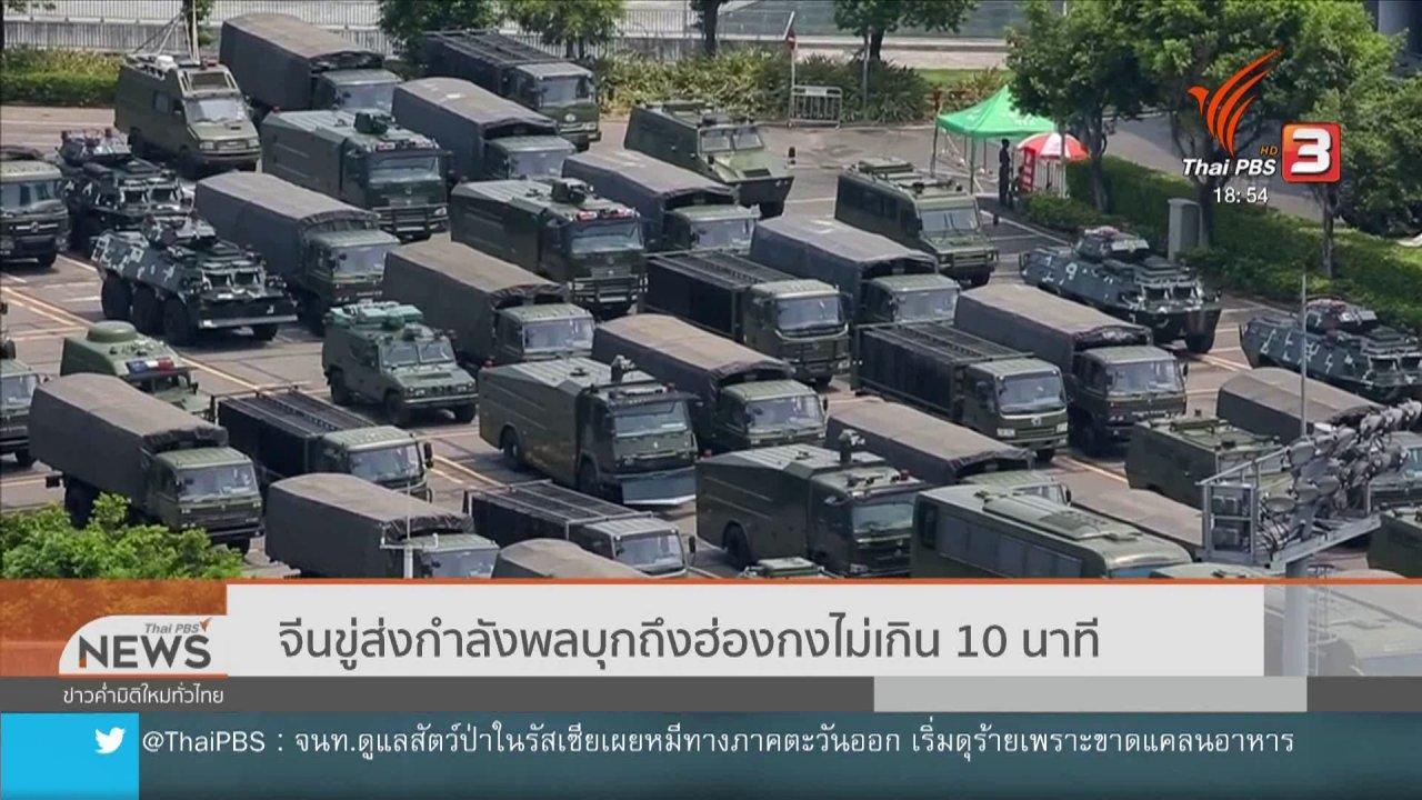 ข่าวค่ำ มิติใหม่ทั่วไทย - จีนขู่ส่งกำลังพลบุกถึงฮ่องกงไม่เกิน 10 นาที