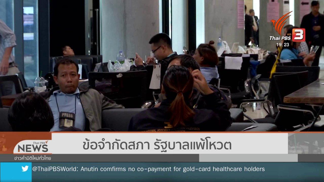 ข่าวค่ำ มิติใหม่ทั่วไทย - ข้อจำกัดสภา รัฐบาลแพ้โหวต