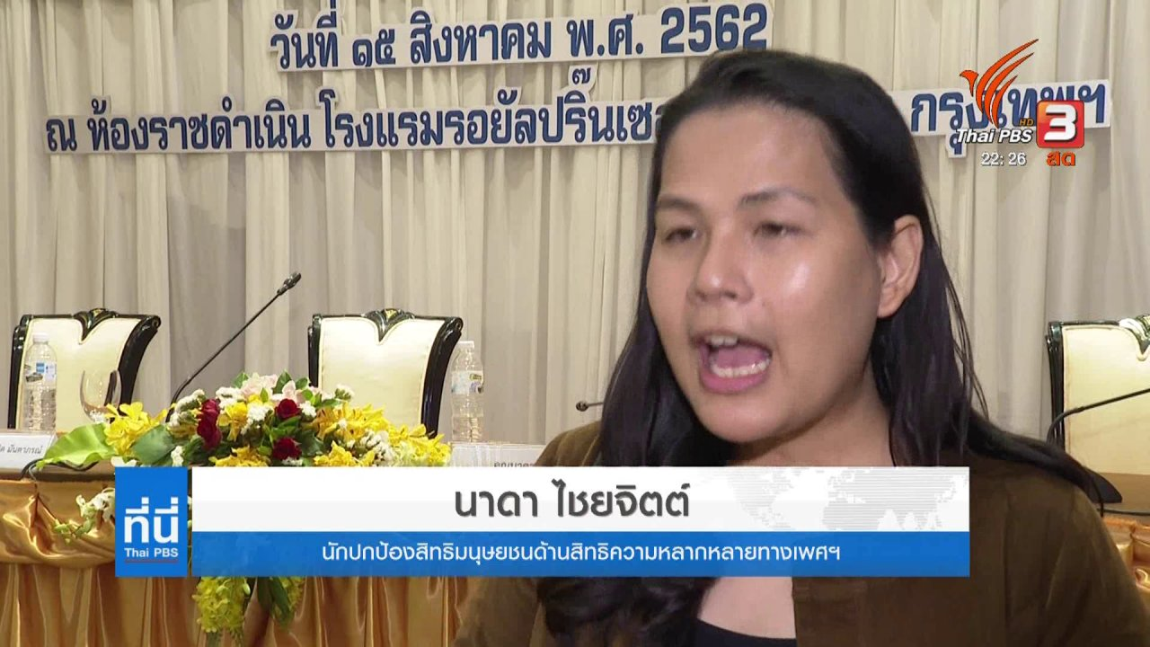 ที่นี่ Thai PBS - กฎหมายรับรองเพศสภาพบุคคลข้ามเพศ