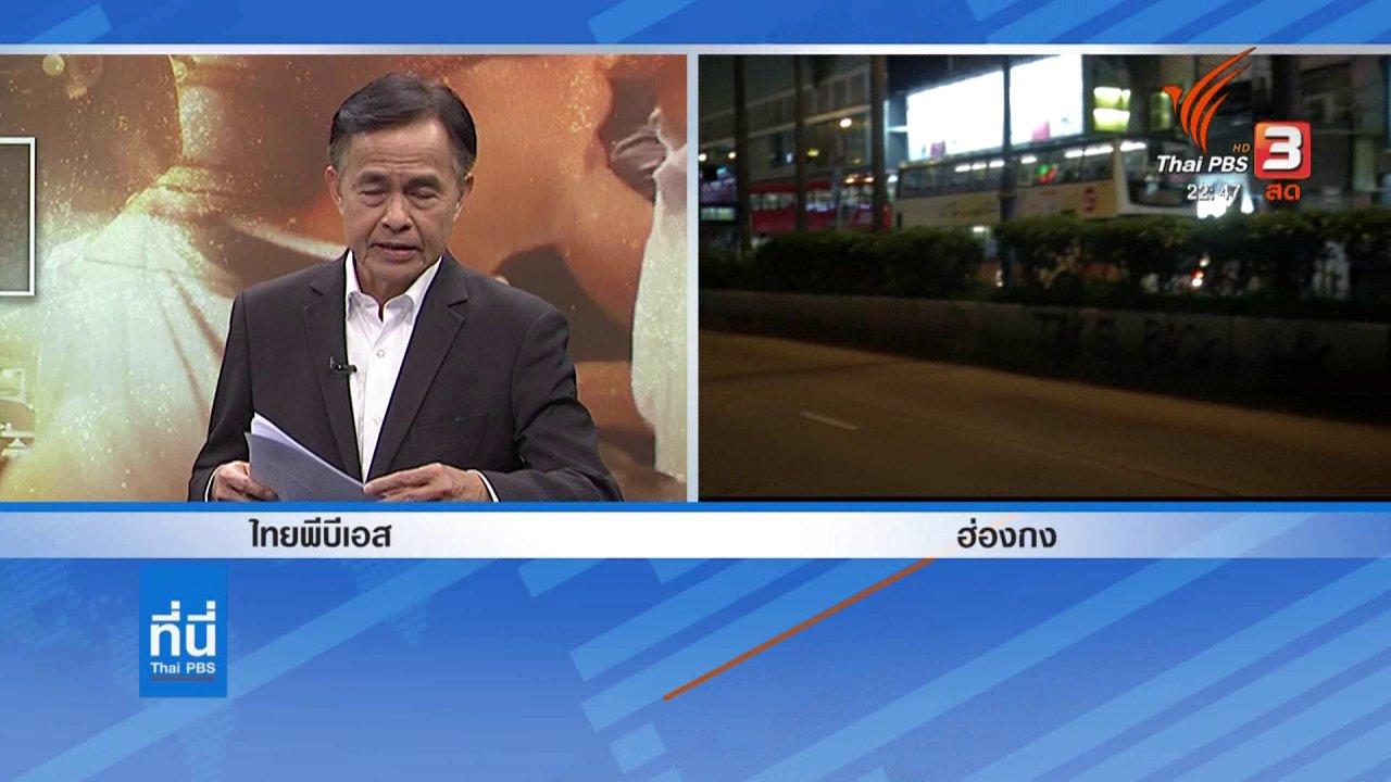 ที่นี่ Thai PBS - ประท้วงในฮ่องกงสถานการณ์คลี่คลาย