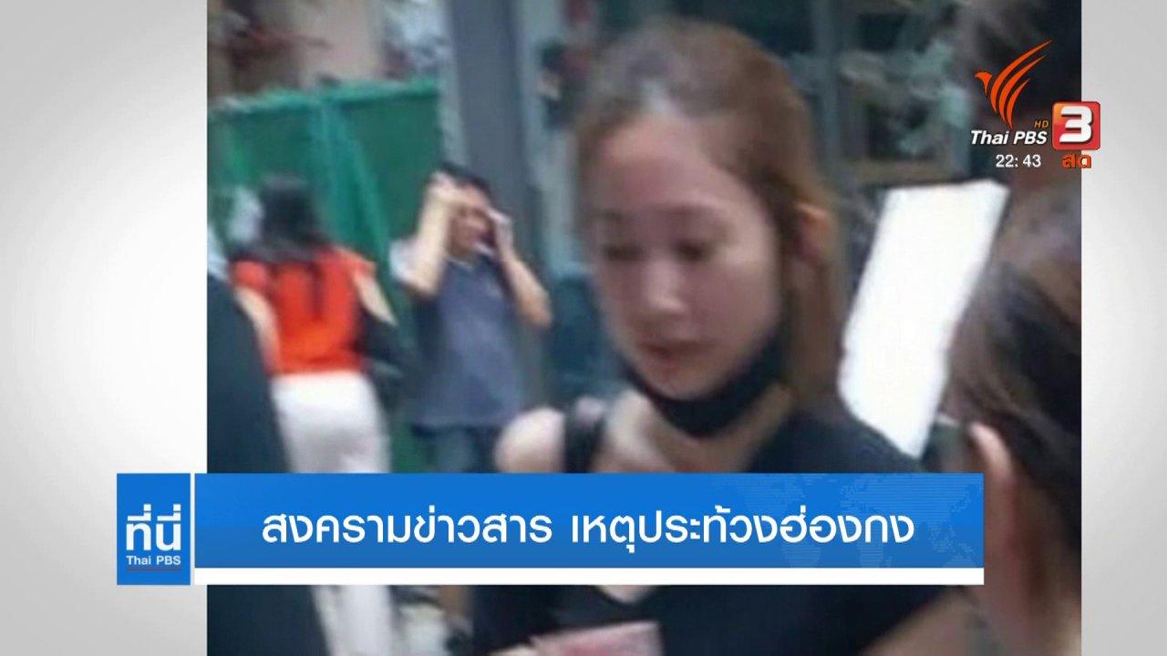 """ที่นี่ Thai PBS - สงครามข่าวสาร """"ประท้วงฮ่องกง"""""""