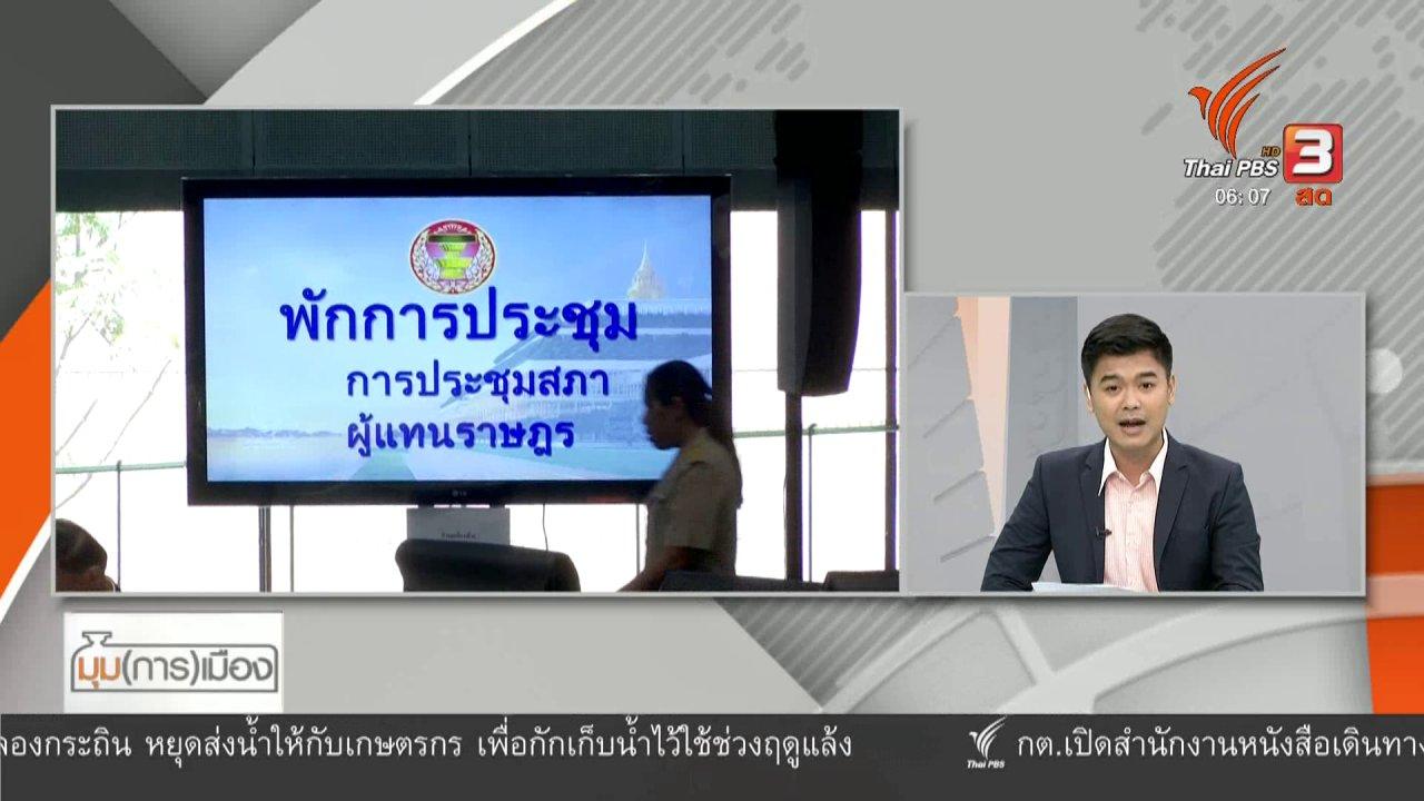 วันใหม่  ไทยพีบีเอส - มุม(การ)เมือง : เปิดเงื่อนไข รัฐบาลแพ้โหวต 2 ซ้ำ