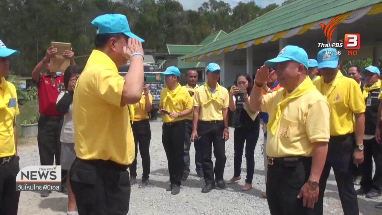 วันใหม่  ไทยพีบีเอส - ส่องความเสี่ยง : สถานการณ์ไฟป่าพรุควนเคร็ง จ.นครศรีธรรมราช